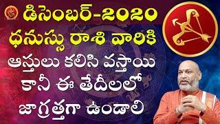 Dhanussu Rasi December 1st - 31st 2020 | Rasi Phalalu Telugu | Nanaji Patnaik | Sagittarus