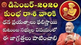 Kumbha Rasi December 1st - 31st 2020 | Rasi Phalalu Telugu | Nanaji Patnaik | Aquarius
