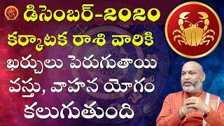 Karkataka Rasi December 1st - 31st 2020 | Rasi Phalalu Telugu | Nanaji Patnaik | Cancer