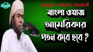 আমেরিকার পতন কবে হবে ? জুবায়ের আহমেদ আনসারী । Jubaer Ahmed Ansari Bangla Waz | Bangla Mahfil