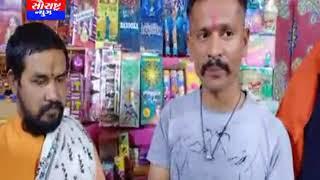 વીરપુર-હિન્દૂ સંગઠન દ્વારા ફટાકડાના સ્ટોલ ધારકોને સંદેશો અપાયો