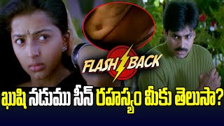 Flash Back : Pawan Kalyan Kushi Movie Bhumika's Nadumu Scene Secret Revealed | Top Telugu TV