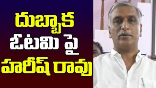 Harish Rao about Dubbaka Defeat | By Election Results | Bypoll Results | TRS Party | Top Telugu TV