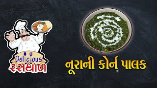 Abtak Delicious Rasthal | Noorani corn Palak | Episode-145 | Abtak Special