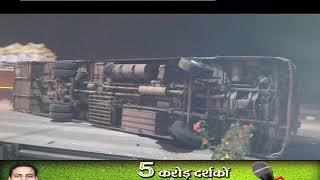 बागपत: ईस्टर्न पेरिफेरल एक्सप्रेसवे पर बस पलटी, 28 यात्री घायल, शराब पीकर गाड़ी चला रहा था ड्राइवर