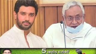 Bihar Election Results : नीतीश को हारने में चिराग का बड़ा रोल