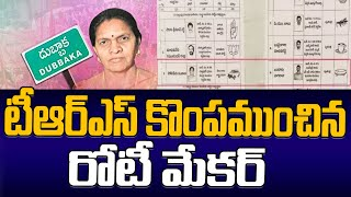 Main Reason Behind TRS Defeat In Dubbaka By Election 2020 | Harish Rao | Raghunandan Rao | BJP News