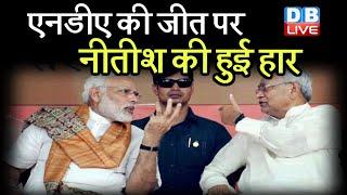 NDA की जीत पर Nitish Kumar की हुई हार | NDA की जीत पर Shiv Sena का तंज |#DBLIVE