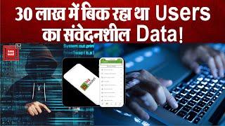 Big Basket के 2 करोड़ Users का Data 30 लाख रुपए में बेचने का दावा, जानिए क्या है खतरा