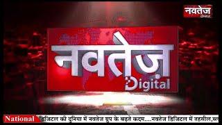 Navtej Digital News Bulletin 04.11.2020 National News I देश और दुनिया की Latest News Upadate...