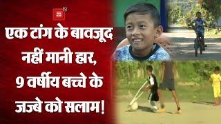 9 वर्षीय Kunal Shrestha एक Leg के साथ खेलता है Football, Video Viral होने के बाद हो रही तारीफ!