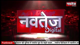 Navtej Digital News Bulletin 10.11.2020 National News I देश और दुनिया की Latest News Upadate..
