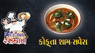 Abtak Delicious Rasthal | Kofta Sham Savera | Episode-146 | Abtak Special