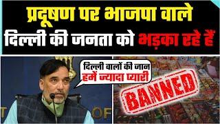 Delhi में बढ़ते हुए Pollution को देखकर Kejriwal Govt के Cracker Ban पर राजनीति पर उतरी BJP