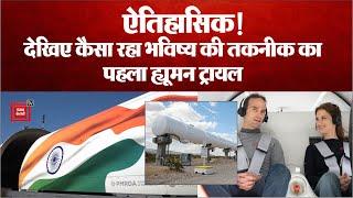 Virgin Hyperloop: पहली बार हाइपरलूप का हुआ Human Trial, इस भारतीय ने भी की सवारी!