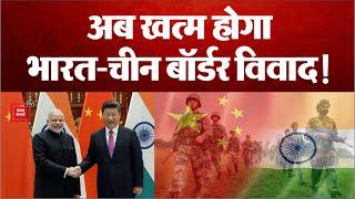 India China Faceoff: खत्म हो रहा भारत-चीन सीमा विवाद, तीन चरणों में दोनों सेनाएं हटेंगी पीछे