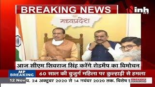 Madhya Pradesh News || Shivraj Singh Chouhan Government, आत्मनिर्भर मध्यप्रदेश का रोडमैप तैयार