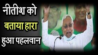 ShivSena का Nitish Kumar पर तंज- बताया हारा हुआ पहलवान | Tejashwi Yadav को बताया बिहार का भविष्य