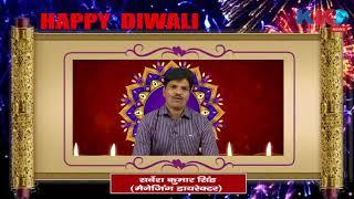 सर्वेश कुमार सिंह की तरफ से दिवाली की हार्दिक बधाई