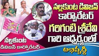 GHMC 2020 | Kaun Banega Corporator | Nallakunta Division Public Talk | Corporator Gariganti Sridevi