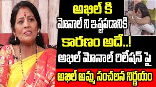 Bigg Boss 4 Akhil Mother Reveals Facts about Monal Gajjar | Bigg Boss 4 Akhil Parents Interview