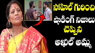 Bigg Boss 4 Akhil Mother Reveals about Bigg Boss 4 Sohel | Akhil Parents Interview | Top Telugu TV