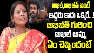 Bigg Boss 4 Akhil Mother Reveals about Abhijeeth |Monal Gajjar |Bigg Boss 4 Akhil Parents Interview
