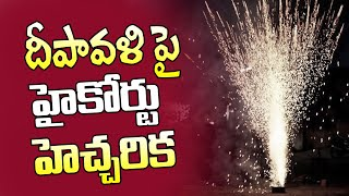 Telangana High Court takes Sensational Decision on Deepavali Crackers | Diwali 2020 | Top Telugu TV