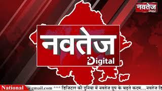 Navtej Digital News Bulletin 12.11.2020 National News I देश और दुनिया की Latest News Upadate..