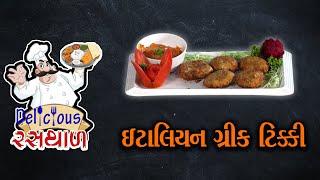 Abtak Delicious Rasthal | Italian Greek Tikki | Episode-147 | Abtak Special