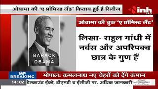 Former US President Barack Obama की किताब रिलीज, Congress Leader Rahul Gandhi का जिक्र