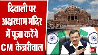 दिल्ली CM केजरीवाल शनिवार को अक्षरधाम मंदिर में करेंगे 'दिवाली पूजन', लोगों से की ये अपील