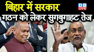 Bihar में सरकार गठन को लेकर सुगबुगाहट तेज | NDA  को सता रहा टुट का डर |#DBLIVE