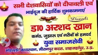 #Diwali: समस्त देशवासियों को डा0 अरशद खान की ओर से दीपावली की हार्दिक शुभकामनाएं | #BraveNewsLive