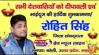 #Diwali: समस्त देशवासियों को पत्रकार रोहित सिंह की ओर से दीपावली की शुभकामनाएं | #BraveNewsLive