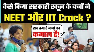 कैसे Delhi Govt School के बच्चों ने बिना Coaching के Crack किया IIT JEE NEET Exam - Must Watch Video