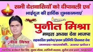 #Diwali: समस्त देशवासियों को पुनीत मिश्रा की ओर से दीपावली की हार्दिक शुभकामनाएं | #BraveNewsLive