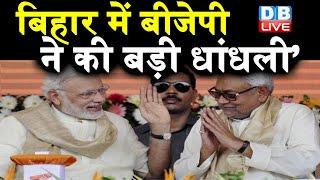 Bihar में BJP ने की बड़ी धांधली' | Akhilesh Yadav  का BJP पर निशाना |#DBLIVE
