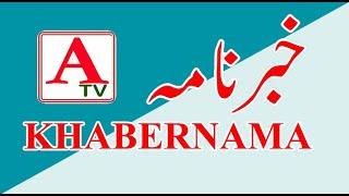 A Tv KHABERNAMA 13 Nov 2020