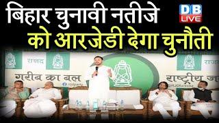अबकी बार बनेगी तेजस्वी की सरकार ! Bihar चुनावी नतीजे को आरजेडी देगा चुनौती |#DBLIVE