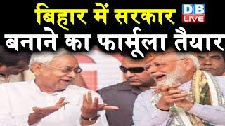 Bihar में सरकार बनाने का फार्मूला तैयार | JDU से ज्यादा BJP के बनेंगे मंत्री |#DBLIVE