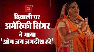 Diwali पर अमेरिकी सिंगर Mary Millben ने वर्जुअल परफॉरमेंस में गाया भारतीय भजन, जमकर हो रही तारीफ!