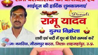 #Diwali: समस्त देशवासियों को रामू यादव की ओर से दीपावली एवं भाईदूज की शुभकामनाएं | #BraveNewsLive
