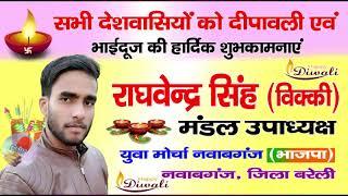 Diwali: समस्त देशवासियों को राघवेन्द्र सिंह की ओर से दीपावली की शुभकामनाएं | #BraveNewsLive