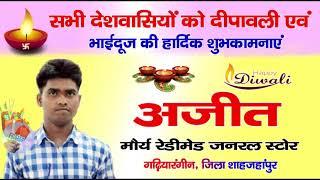 #Diwali: समस्त देशवासियों को अजीत की ओर से दीपावली की हार्दिक शुभकामनाएं | #BraveNewsLive