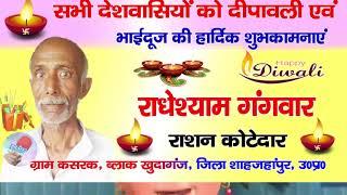 Diwali: समस्त देशवासियों को कोटेदार राधेश्याम गंगवार की ओर से दीपावली की शुभकामनाएं | #BraveNewsLive