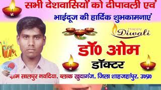 #Diwali: समस्त देशवासियों को डा0 ओम की ओर से दीपावली की हार्दिक शुभकामनाएं | #BraveNewsLive