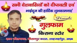 #Diwali: समस्त देशवासियों को गुलफाम की ओर से दीपावली की हार्दिक शुभकामनाएं | #BraveNewsLive