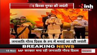 MP News || Shaheed Birsa Munda Jayanti, CM बोले- मुंडा किसी से डरे नहीं, किसी के सामने झुके नहीं