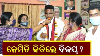 Tirtol ରେ ବାଜି ମାରିନେଲା BJD | First Reaction of Bijay Shankar Das